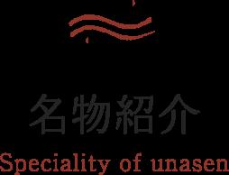 名物紹介 Speciality of unasen